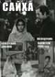 Смотреть фильм Сайха онлайн на Кинопод бесплатно