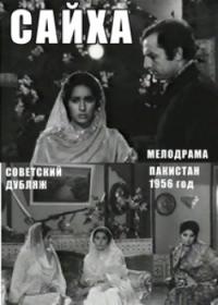 Смотреть Сайха онлайн на Кинопод бесплатно