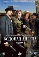 Смотреть фильм Водопад Ангела онлайн на KinoPod.ru бесплатно