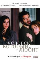 Смотреть фильм Человек, который любит онлайн на KinoPod.ru бесплатно