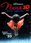 Смотреть фильм Пина: Танец страсти в 3D онлайн на KinoPod.ru платно