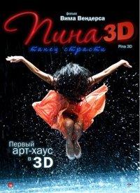 Смотреть Пина: Танец страсти в 3D онлайн на Кинопод бесплатно