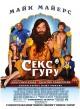 Смотреть фильм Секс Гуру онлайн на KinoPod.ru бесплатно