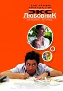 Смотреть фильм Экс-любовник онлайн на KinoPod.ru бесплатно