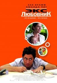 Смотреть Экс-любовник онлайн на Кинопод бесплатно