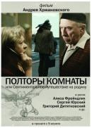 Смотреть фильм Полторы комнаты, или Сентиментальное путешествие на Родину онлайн на Кинопод бесплатно