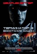 Смотреть фильм Терминатор 3: Восстание машин онлайн на KinoPod.ru платно