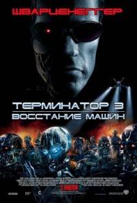 Смотреть Терминатор 3: Восстание машин онлайн на Кинопод бесплатно
