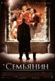 Смотреть фильм Семьянин онлайн на Кинопод бесплатно