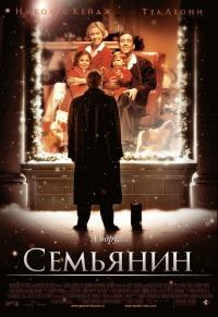 Смотреть Семьянин онлайн на Кинопод бесплатно