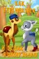 Смотреть фильм Как верблюжонок и ослик в школу ходили онлайн на Кинопод бесплатно