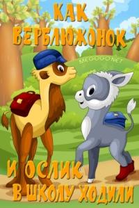 Смотреть Как верблюжонок и ослик в школу ходили онлайн на Кинопод бесплатно