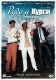Смотреть фильм Рудо и Курси онлайн на Кинопод бесплатно