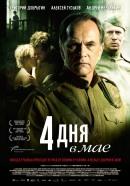 Смотреть фильм 4 дня в мае онлайн на KinoPod.ru бесплатно