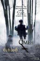 Смотреть фильм Омен онлайн на KinoPod.ru платно