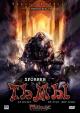 Смотреть фильм Хроники тьмы онлайн на Кинопод бесплатно