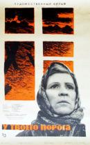 Смотреть фильм У твоего порога онлайн на KinoPod.ru бесплатно