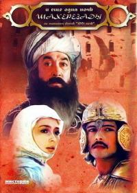 Смотреть ... и ещё одна ночь Шахерезады онлайн на Кинопод бесплатно