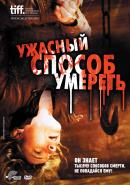 Смотреть фильм Ужасный способ умереть онлайн на KinoPod.ru бесплатно