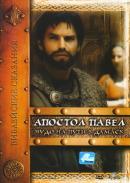 Смотреть фильм Апостол Павел: Чудо на пути в Дамаск онлайн на Кинопод бесплатно