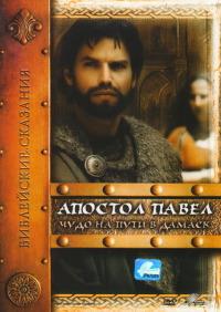 Смотреть Апостол Павел: Чудо на пути в Дамаск онлайн на Кинопод бесплатно