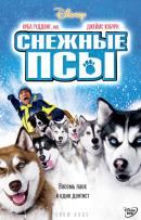 Смотреть фильм Снежные псы онлайн на Кинопод бесплатно