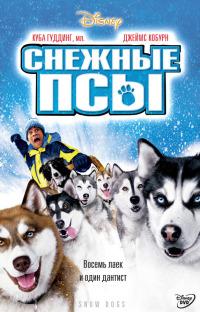 Смотреть Снежные псы онлайн на Кинопод бесплатно