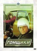 Смотреть фильм Гонщики онлайн на KinoPod.ru бесплатно