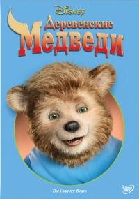 Смотреть Деревенские медведи онлайн на Кинопод бесплатно