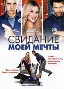 Смотреть фильм Свидание моей мечты онлайн на KinoPod.ru платно