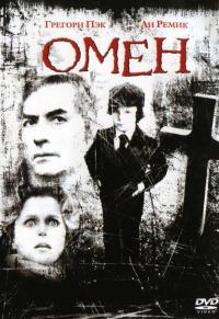 Смотреть Омен онлайн на Кинопод бесплатно