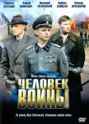 Смотреть фильм Человек войны онлайн на KinoPod.ru бесплатно