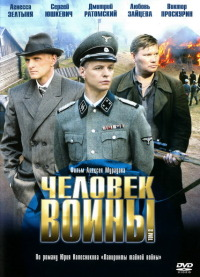 Смотреть Человек войны онлайн на KinoPod.ru бесплатно