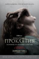 Смотреть фильм Шкатулка проклятия онлайн на Кинопод бесплатно