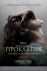 Смотреть Шкатулка проклятия онлайн на KinoPod.ru бесплатно