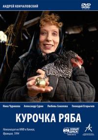 Смотреть Курочка Ряба онлайн на Кинопод бесплатно