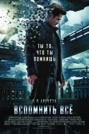 Смотреть фильм Вспомнить всё онлайн на KinoPod.ru платно
