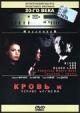 Смотреть фильм Кровь и черные кружева онлайн на Кинопод бесплатно