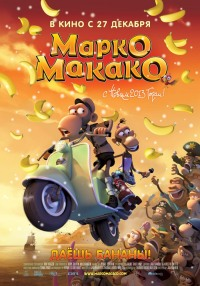 Смотреть Марко Макако онлайн на Кинопод бесплатно