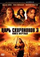 Смотреть фильм Царь скорпионов 3: Книга мертвых онлайн на Кинопод бесплатно