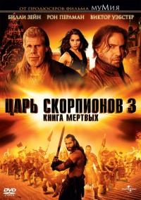 Смотреть Царь скорпионов 3: Книга мертвых онлайн на KinoPod.ru бесплатно