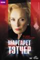 Смотреть фильм Маргарет Тэтчер онлайн на Кинопод бесплатно