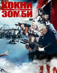 Смотреть Кокни против зомби онлайн на Кинопод бесплатно
