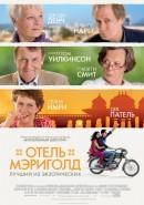 Смотреть фильм Отель «Мэриголд»: Лучший из экзотических онлайн на KinoPod.ru платно