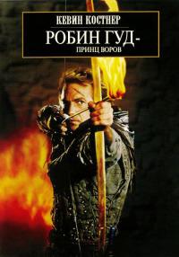 Смотреть Робин Гуд: Принц воров онлайн на Кинопод бесплатно