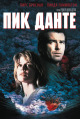 Смотреть фильм Пик Данте онлайн на Кинопод бесплатно