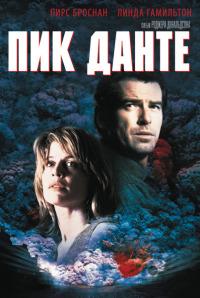 Смотреть Пик Данте онлайн на Кинопод бесплатно