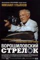 Смотреть фильм Ворошиловский стрелок онлайн на Кинопод бесплатно