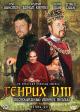 Смотреть фильм Генрих VIII онлайн на Кинопод бесплатно