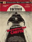 Смотреть фильм Доказательство смерти онлайн на Кинопод платно